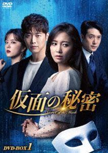 仮面の秘密 DVD-BOX1 [DVD]
