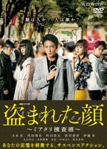 連続ドラマW 盗まれた顔 ~ミアタリ捜査班~ DVD-BOX [DVD]