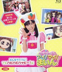 [送料無料] クッキンアイドル アイ!マイ!まいん! オールスター・ライバル激闘編 [Blu-ray]