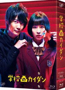 [送料無料] 学校のカイダン Blu-ray BOX [Blu-ray]