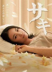 [送料無料] サキ DVD-BOX [DVD]