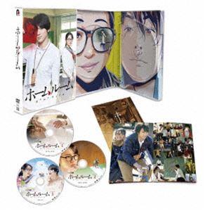 ホームルーム DVD BOX [DVD]