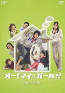 [送料無料] オー!マイ・ガール!! DVD-BOX [DVD]