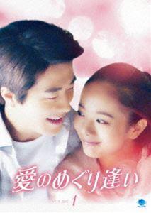 [送料無料] 愛のめぐり逢い DVD-BOX1 [DVD]