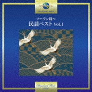 当店限定販売 ソーラン節~民謡ベスト Vol.1 高品質新品 CD