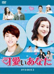 [送料無料] 可愛いあなた DVD-BOX 2 [DVD]