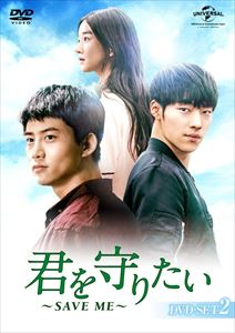 <title>君を守りたい ~SAVE 『1年保証』 ME~ DVD-SET2 DVD</title>
