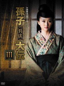 [送料無料] 孫子≪兵法≫大伝 DVD-BOX 3 [DVD]