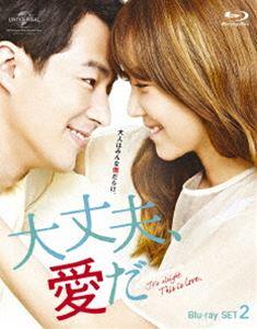 [送料無料] 大丈夫、愛だ Blu-ray SET2 [Blu-ray]