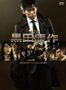 [送料無料] 外交官 黒田康作 DVD-BOX [DVD]