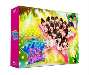 [送料無料] AKB48 チーム8のブンブン!エイト大放送 Blu-ray BOX [Blu-ray]