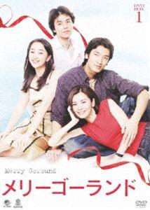 [送料無料] メリーゴーランド DVD-BOX 1 [DVD]