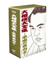 高級素材使用ブランド [送料無料] 大相撲大全集 NHK DVD ~平成の名力士~ [DVD], 蒲屋忠兵衛商店 fcb4f411