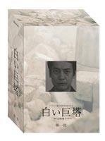 [送料無料] 白い巨塔 DVD-BOX 第一部 [DVD]