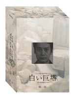 白い巨塔 DVD-BOX 第一部 [DVD]