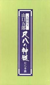 [送料無料] 人間国宝山口五郎 / 尺八の神髄尺八本曲ー [CD]