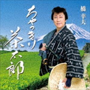 橋幸夫 ちゃっきり茶太郎 卸直営 数量限定アウトレット最安価格 CD