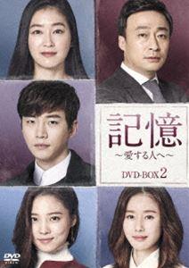 [送料無料] 記憶~愛する人へ~ DVD-BOX2 [DVD]