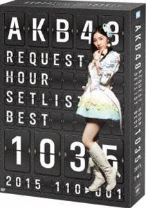 AKB48 リクエストアワーセットリストベスト1035 2015(110~1ver.)スペシャルBOX [DVD]