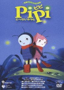 [送料無料] PiPi とべないホタル【上映権付ライブラリー】 [DVD]