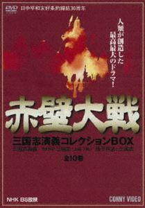 [送料無料] 赤壁大戦 全10巻 三国志演技コレクションBOX [DVD]