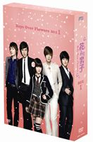 [送料無料] 花より男子 Boys Over Flowers DVD-BOX 1 [DVD]