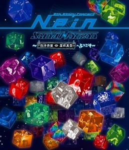 [送料無料] Sound Horizon/9th Story Concert「Nein」~西洋骨董屋根裏堂へようこそ~(スペシャル盤) [Blu-ray]