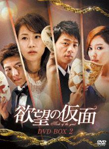 [送料無料] 欲望の仮面 DVD-BOX2 [DVD]