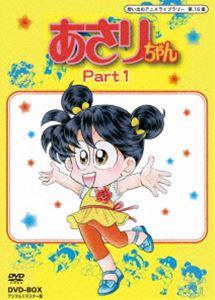 [送料無料] 想い出のアニメライブラリー 第16集 あさりちゃん DVD-BOX デジタルリマスター版 Part1 [DVD]