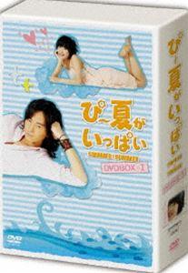 [送料無料] ぴー夏がいっぱい DVD-BOX I 通常版 [DVD]