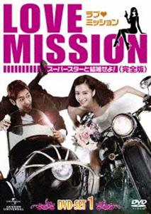 [送料無料] ラブ・ミッション -スーパースターと結婚せよ!-[完全版]DVD-SET1 [DVD]