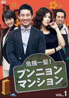[送料無料] 危機一髪! プンニョンマンション DVD-BOX1 [DVD]