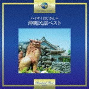 激安 ハイサイおじさん~沖縄民謡ベスト CD 価格 交渉 送料無料