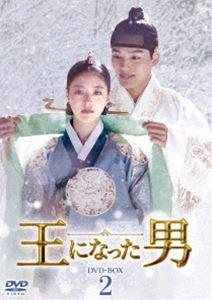 王になった男 DVD-BOX2 [DVD]