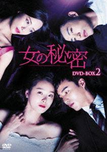 [送料無料] 女の秘密 DVD-BOX2 [DVD]