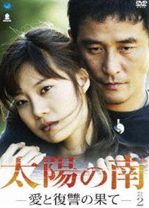 [送料無料] 太陽の南-愛と復讐の果て- DVD-BOX 2 [DVD]