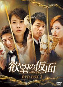 [送料無料] 欲望の仮面 DVD-BOX3 [DVD]