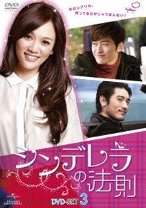 シンデレラの法則 DVD-SET3 [DVD]