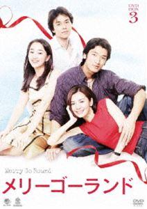 [送料無料] メリーゴーランド DVD-BOX 3 [DVD]