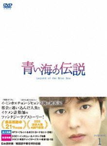 青い海の伝説<日本編集版> DVD-BOX1 [DVD]
