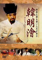 [送料無料] ハン・ミョンフェ~朝鮮王朝を導いた天才策士 DVD-BOX 2 [DVD]