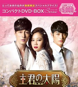 主君の太陽 コンパクトDVD-BOX 専門店 DVD 期間限定スペシャルプライス版 セール特価品