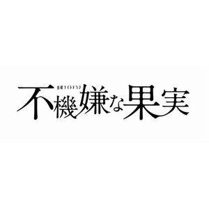 [送料無料] 不機嫌な果実 BD-BOX [Blu-ray]