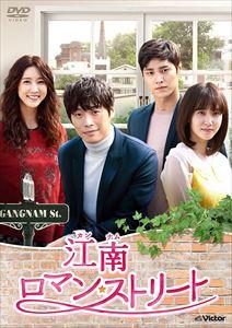 [送料無料] 江南ロマン・ストリートDVD-BOX4 [DVD]
