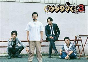 闇金ウシジマくん Season3 DVD BOX [DVD]