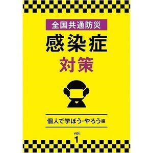 全国共通防災 感染症対策 Vol.1 個人で学ぼう・やろう編 [DVD]
