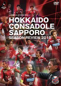 業界No.1 北海道コンサドーレ札幌シーズンレビュー2018 DVD 出色