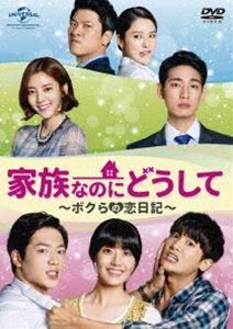 [送料無料] 家族なのにどうして~ボクらの恋日記~ DVD SET2 [DVD]
