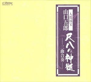 [送料無料] 人間国宝山口五郎 / 尺八の神髄三曲合奏ー [CD]