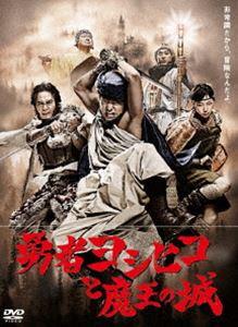 [送料無料] 勇者ヨシヒコと魔王の城 DVD-BOX [DVD]